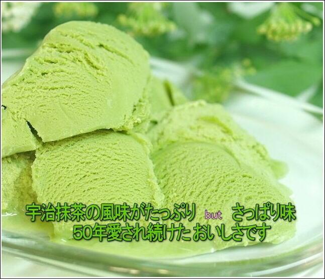 抹茶アイス・グリーンソフト